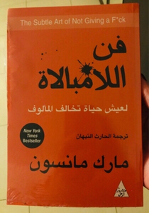 Used Book for sale, new and not opened in Dubai, UAE