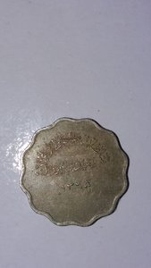 Used Muscat Oman old coin in Dubai, UAE