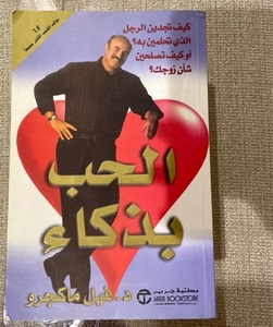 Used Love Smart - الحب بذكاء in Dubai, UAE