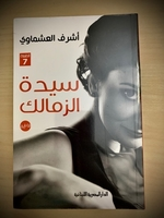 Used Arabic Novel سيدة الزمالك in Dubai, UAE