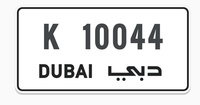 Used Number plate in Dubai, UAE