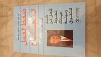 Used Any 3 arabic books in Dubai, UAE