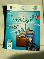 Used Arabic  book 6 in Dubai, UAE