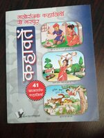 Used Hindi story book for kids in Dubai, UAE