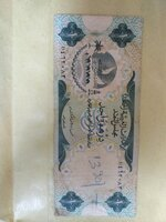 Used UAE 1 Dirham first issue notes 1973 in Dubai, UAE