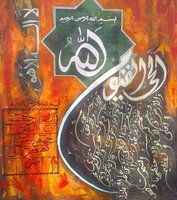 Used Arabic Calligraphic Paintings in Dubai, UAE