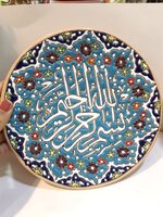 Used Bismillah Handmade🇹🇷WallHanging Plate in Dubai, UAE