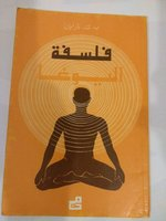 Used The Philosophy Behind Yoga/ فلسفة اليوغا in Dubai, UAE
