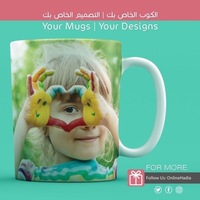 Used My Mug | My Photo | كوبى |  صورتي in Dubai, UAE