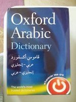 Used Oxford Arabic Dictionary Latest Edition in Dubai, UAE