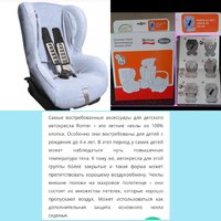 Used Carset cover. Britax. Romer. New in Dubai, UAE