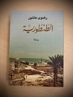 Used Arabic Novel الطنطورية in Dubai, UAE