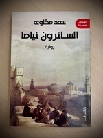 Used Arabic Novel السائرون نياماً in Dubai, UAE