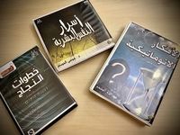 Used Collection of Arabic Self-Help Audio CDs in Dubai, UAE
