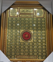 Used Islamic Wall frame Asma ul husna for hom in Dubai, UAE