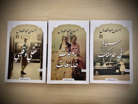 Used Classical Arabic Novels in Dubai, UAE
