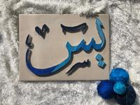Used 2 Handmade Names string art frames in Dubai, UAE