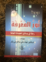 Arabic book  about general information