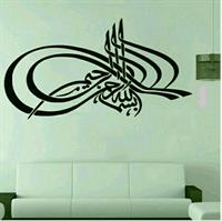 Islamic art venyl wall sticker