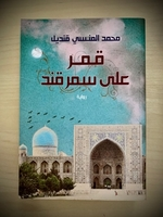 Used Arabic Novel قمر على سمرقند in Dubai, UAE
