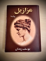 Used Arabic Historical Novel - Azazil in Dubai, UAE