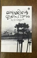 Used Malayalam Novel Book in Dubai, UAE
