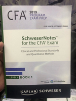 CFA reference material for 2019 exams