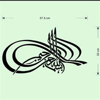 Islamic art venyl  removeable sticker