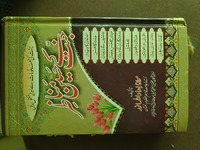Used Islamic book in Dubai, UAE