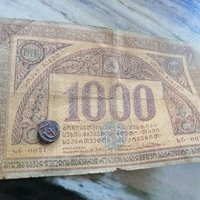 Century old bill and vintage coin