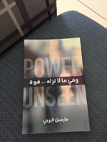 Used The power of the unseen Translate ! in Dubai, UAE