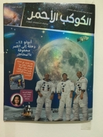 Used The red plant reading book (science) in Dubai, UAE