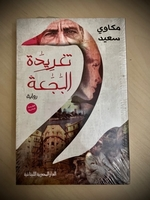 Used Arabic Novel تغريدة البجعة  in Dubai, UAE