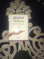 Used Prophet Mohammed Life guide book  in Dubai, UAE