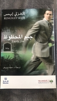 Used Lucky jim Arabic novel in Dubai, UAE