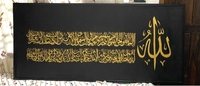 Used Arabic calligraphy ayatul kursi black in Dubai, UAE