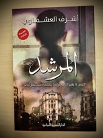 Used Arabic Novel المرشد in Dubai, UAE