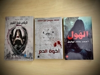 Used Three Horror Novels in Arabic in Dubai, UAE