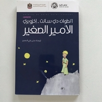 Used Arabic story book 📖  in Dubai, UAE