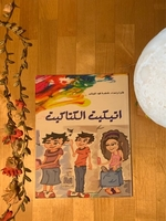 Used كتاب(اتكيت الكتاكيت)  in Dubai, UAE