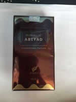 Used Abiyad original Attar in Dubai, UAE