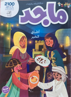 Used Majid Magazine مجلة ماجد in Dubai, UAE