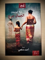 Used Translated Novel الجمال جرح in Dubai, UAE