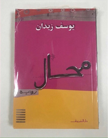 Used كتاب محال in Dubai, UAE