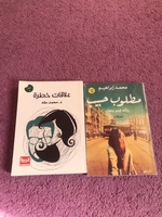 Used 2 Arabic books in Dubai, UAE