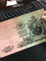 Used 1909 russian 25 paper money in Dubai, UAE