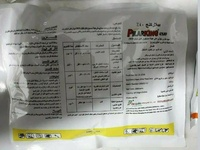 Used Cockroaches bed bugs pow in Dubai, UAE