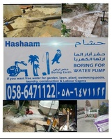 Used Borewell water pump Electric earthing in Dubai, UAE