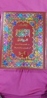 Used Quran Urdu Tafsheer in Dubai, UAE