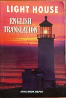 Used Light House English Translation by Arya in Dubai, UAE
